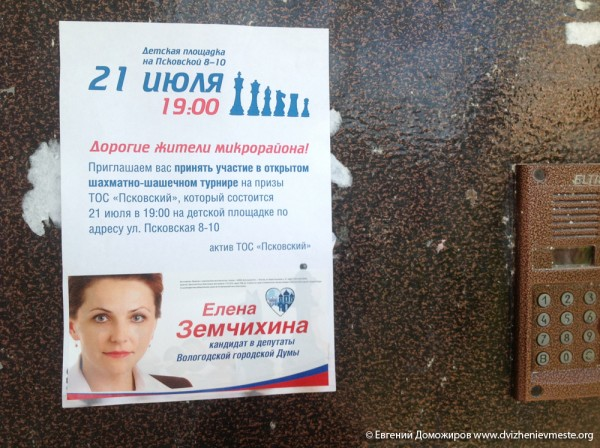 Елена Земчихина (2)