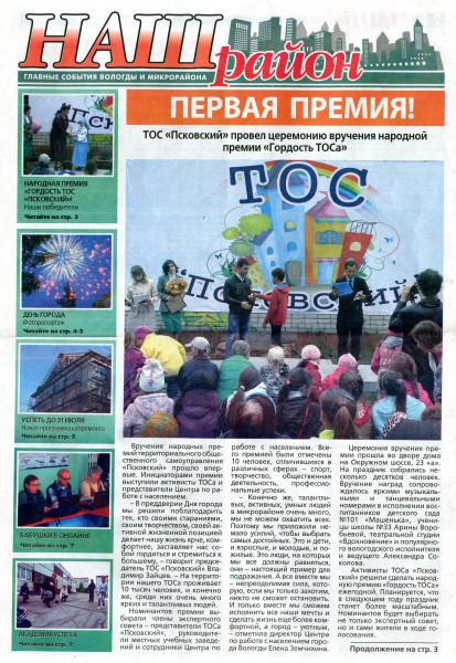 Наш район июль 2014. Елена Земчихина (1)