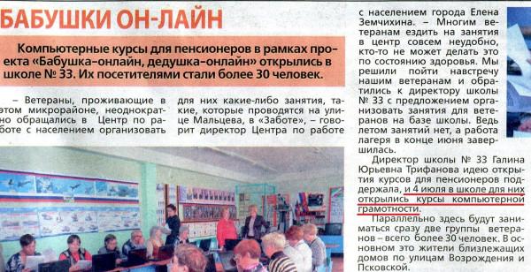 Наш район июль 2014. Елена Земчихина (Бабушки-онлайн)