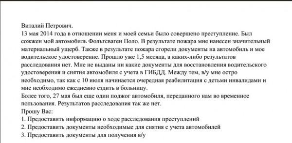 Письмо на Федотова по поджогу