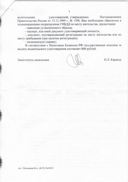 Ответ УМВД про поджог стр.2