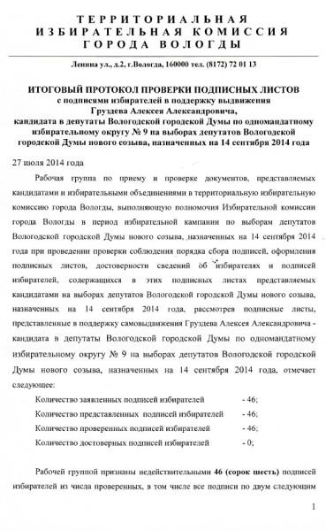 Отказ в регистрации Алексею Груздеву стр.1