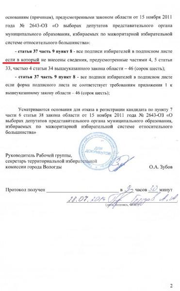 Отказ в регистрации Алексею Груздеву стр.2