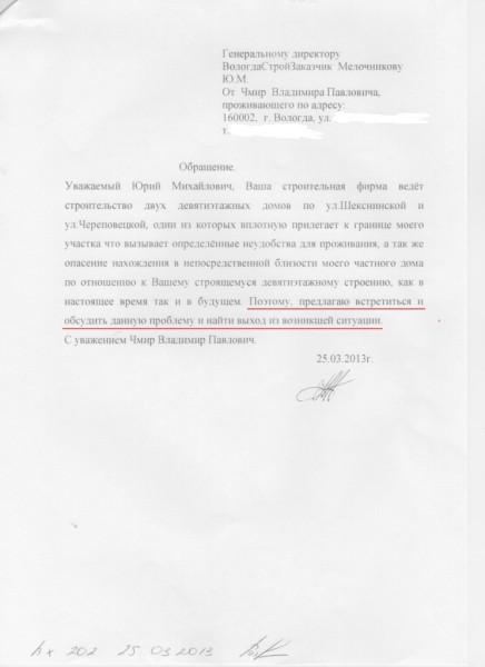 Письмо к Мелочникову