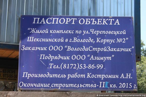 Вологда. Застройка на Шескснинской-Череповецкой (13)