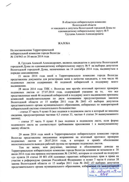 Жалоба в Облизбирком от Алексея Груздева стр (1)