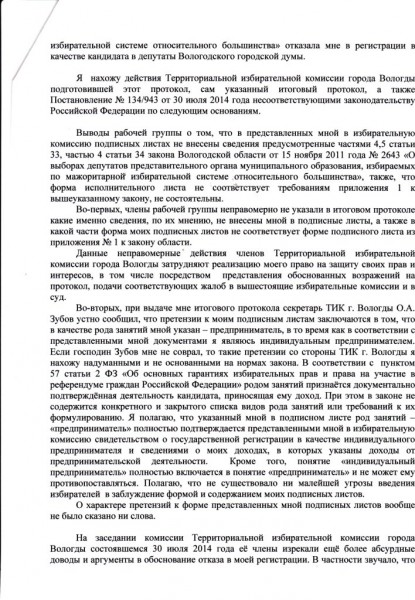 Жалоба в Облизбирком от Алексея Груздева стр (2)
