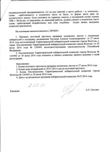 Жалоба в Облизбирком от Алексея Груздева стр (3)
