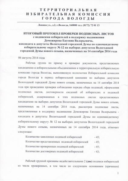 Итоговый протокол Евгений Доможиров стр. 1