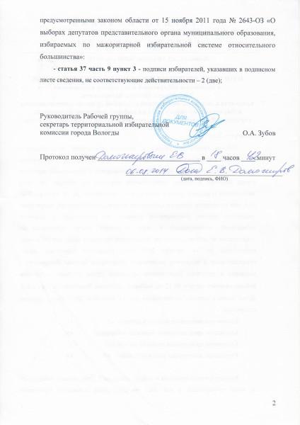 Итоговый протокол Евгений Доможиров стр. 2