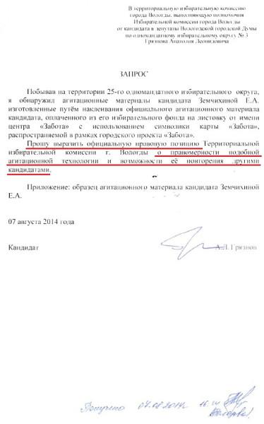 Запрос по агитации Елены Земчихиной