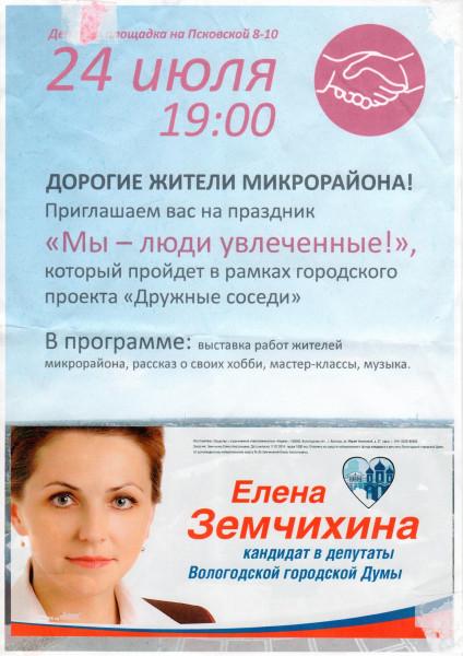 Елена Земчихина центр по борьбе с населением