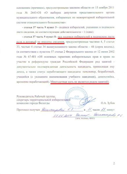 Итоговый протокол Ольга Доможирова стр.2