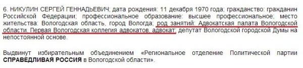 Род занятий адвокат Сергей Никулин