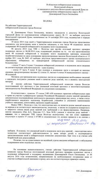 Обжалование Ольга Доможирова