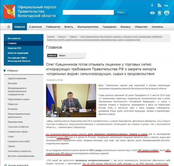 Заявления Кувшинникова про запрещенные продукты