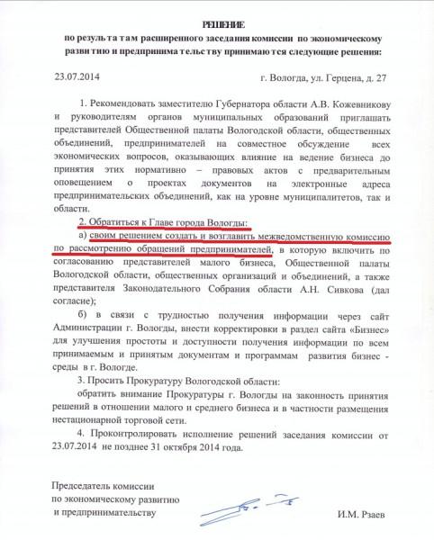 Обращение Общественной палаты Вологодской области к Главе Вологды