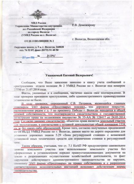 Голованов-3