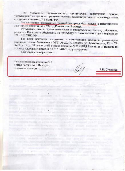 Голованов-4