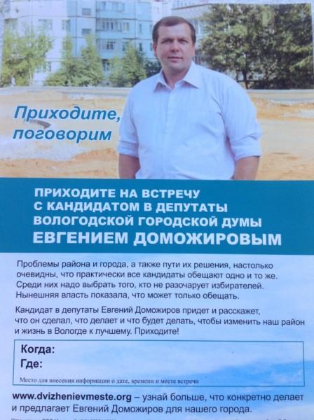 агитация на выборах в Вологодскую городскую Думу (1)