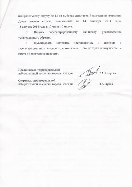 Ольга Доможирова,  регистрация