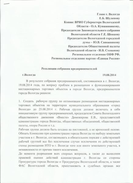 Резолюция собрания предпринимателей0001 (1)