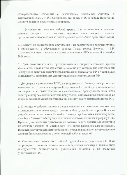 Резолюция собрания предпринимателей0002 (1)