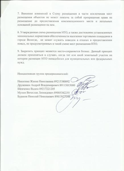Резолюция собрания предпринимателей0003 (1)
