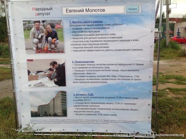 Выборы Вологодской городской Думы. Встречи. 22 августа  (2)