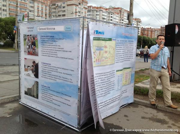 Выборы Вологодской городской Думы. Встречи. 22 августа  (4)