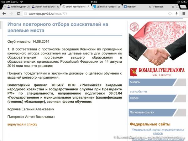 Выборы Вологодской городской Думы. Встречи. 25 августа  (3)