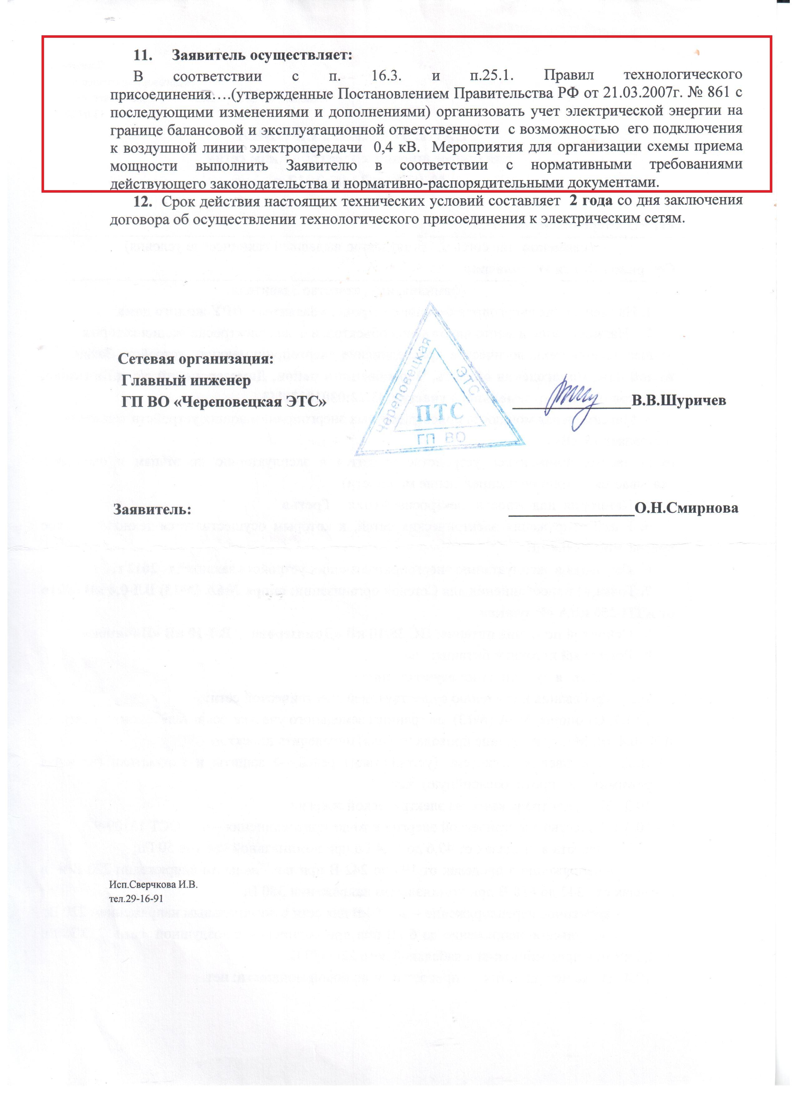 ТУ к варианту соглашения от 25.05.12 стр2 001