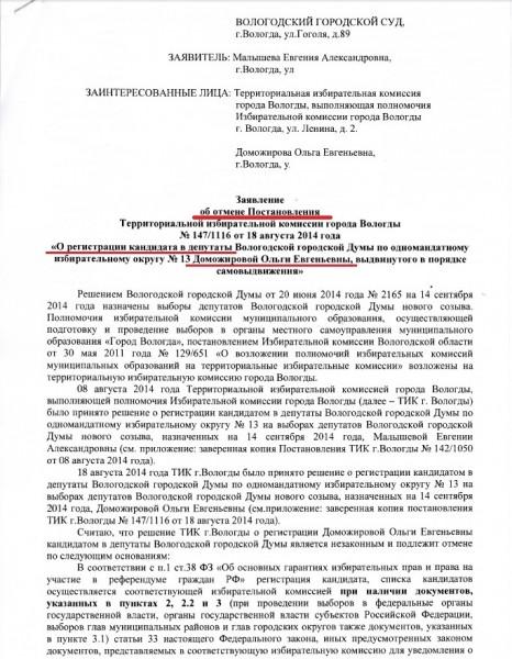 Заявление об отмене регистрации Ольги Доможировой стр. 1
