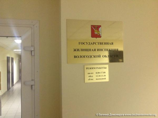 Проблема УК РЭС-3 Вологда (2)