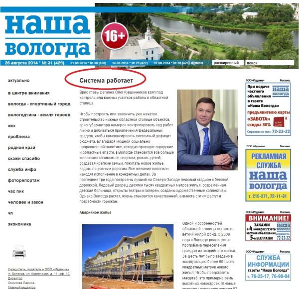 Про Кувшинникова и детские сады в Нашей Вологде стр.1