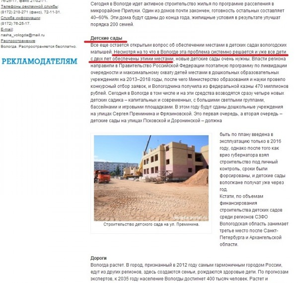 Про Кувшинникова и детские сады в Нашей Вологде стр.2