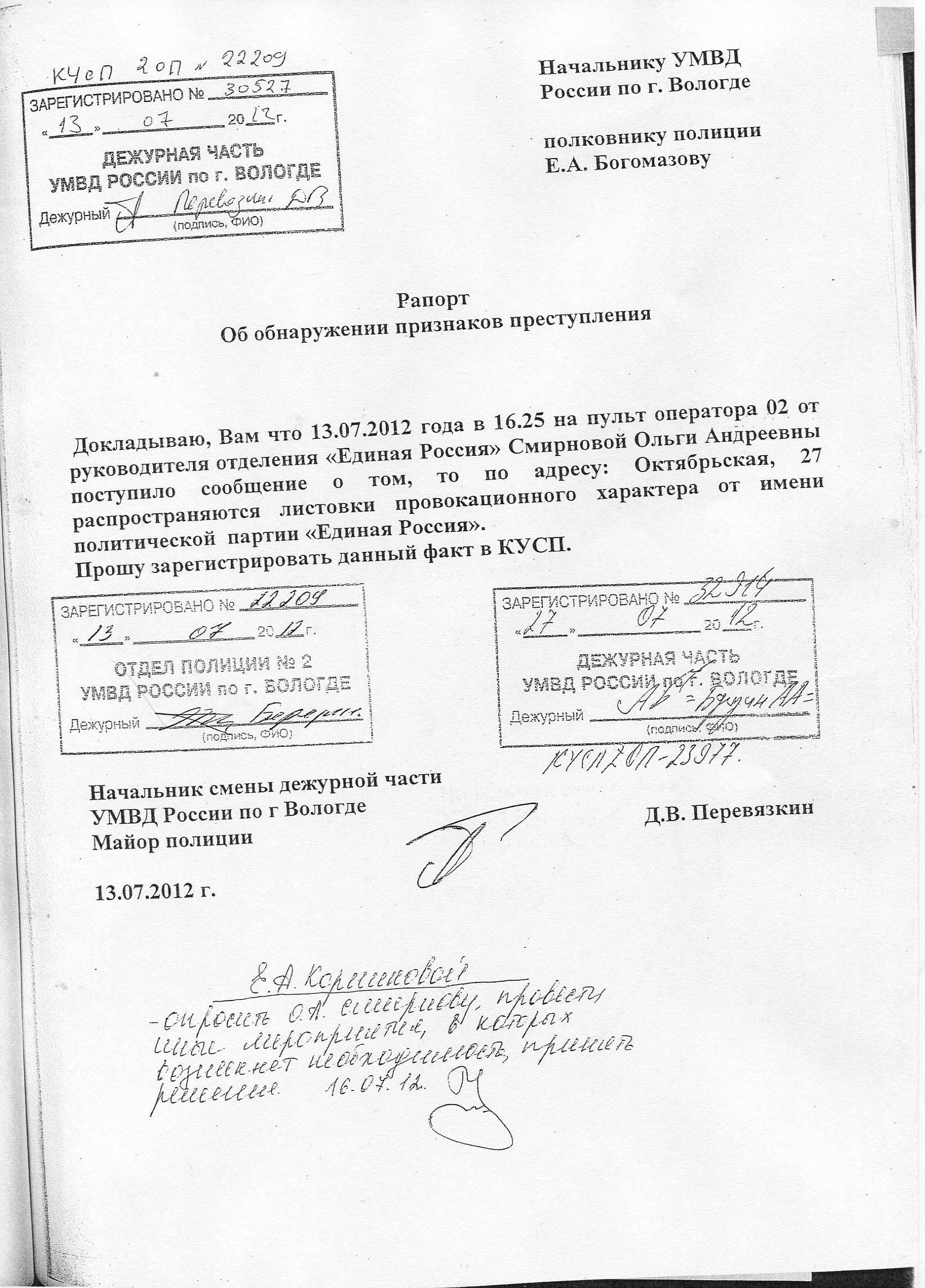 Материалы УД по листовке ЕР_Движение Вместе-35
