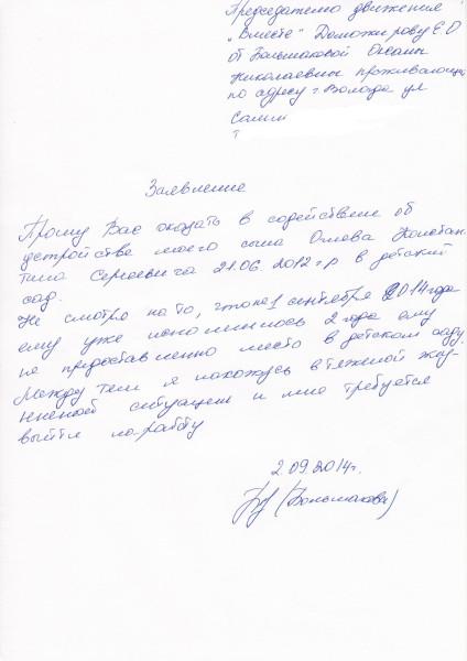 Просьба. Письмо по устройству в детский сад