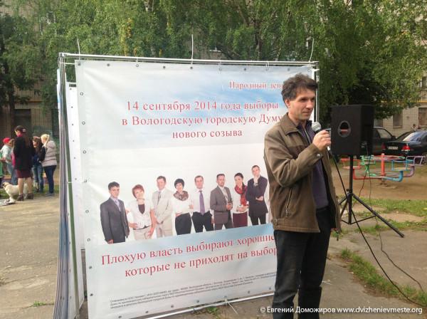 Выборы Вологодской городской Думы. Встречи. 4 сентября  (7)