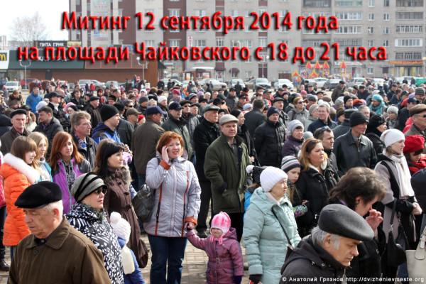 Митинг в Вологде 12 сентября