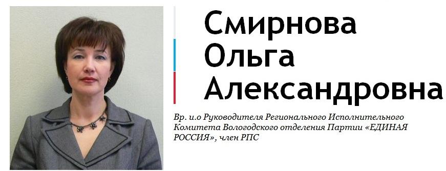 Смирнова Ольга Андреевна