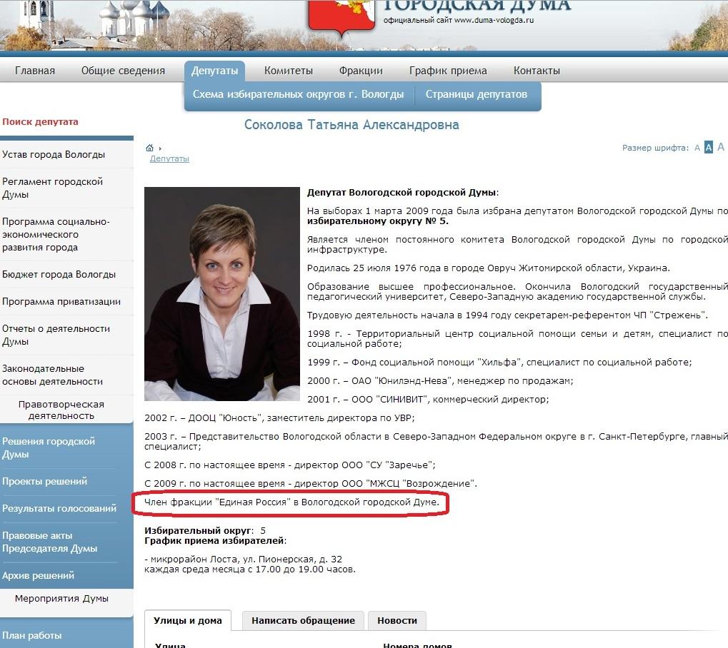 Татьяна Соколова теперь в СРы