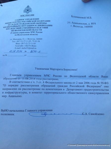 Выборы Вологодской городской Думы. Встречи. 9 сентября 2014 года (6)