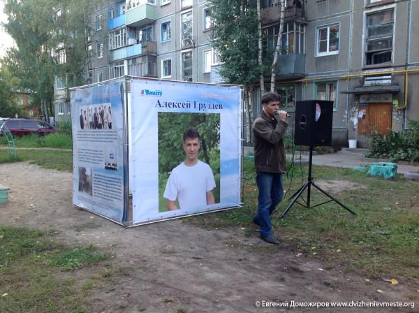 Выборы Вологодской городской Думы. Встречи. 10 сентября  (4)
