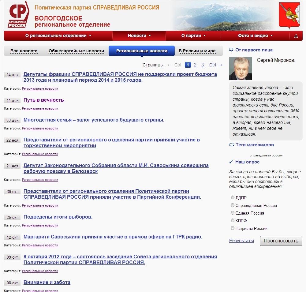 Сайт Вологодской СРы
