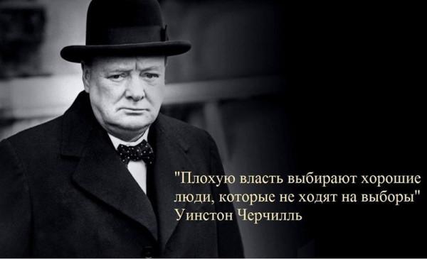 Плохую власть выбирают хорошие люди, которые не ходят на выборы
