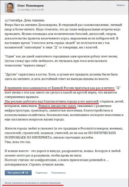 Олег Пономарев о митинге Движения Вместе