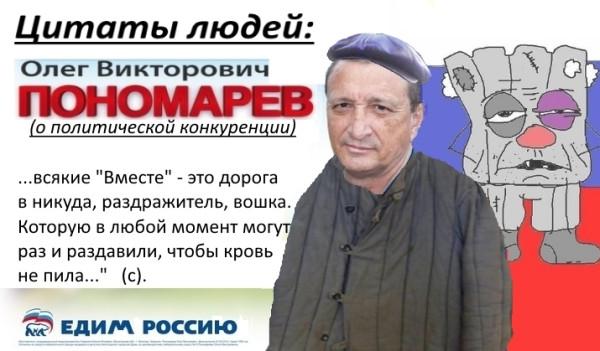 пацриот Олег Пономарев