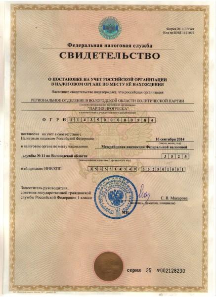 Партия_регистрация_2-2