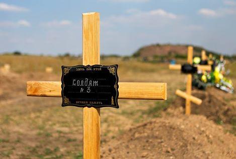 груз 200 (могила) в Украине